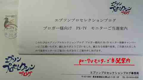 2011.10.1PX-7Vモニタ.jpg